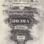 Original Publication Cover by Nikolai Gogol of Dead Souls. Photo: Wikipedia