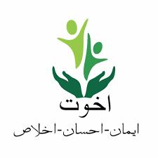 Akhuwat company logo